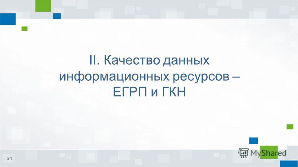 II. Качество данных информационных ресурсов – ЕГРП и ГКН 24