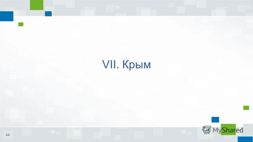VII. Крым 44