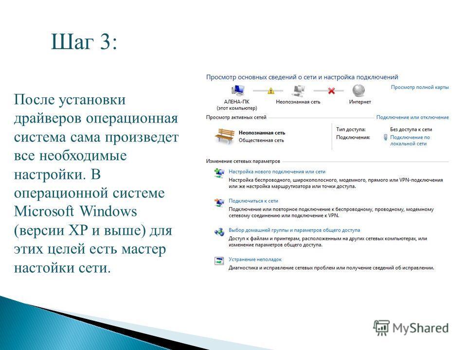 Шаг 3: После установки драйверов операционная система сама произведет все необходимые настройки. В операционной системе Microsoft Windows (версии XP и выше) для этих целей есть мастер настойки сети.