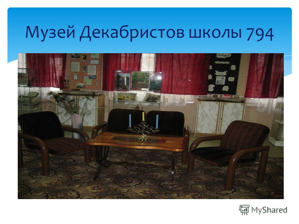 Музей Декабристов школы 794