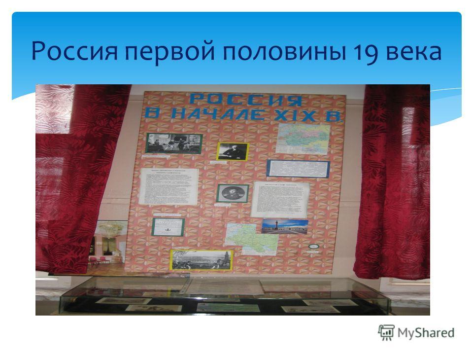 Россия первой половины 19 века