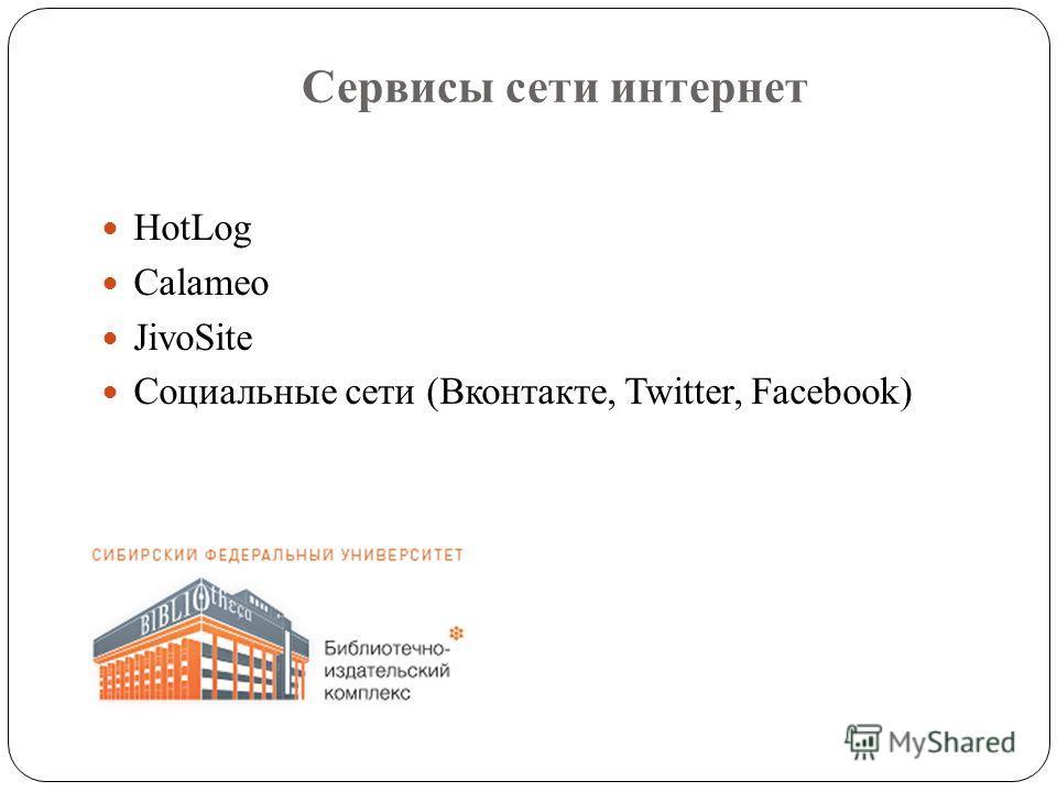 Сервисы сети интернет HotLog Calameo JivoSite Социальные сети (Вконтакте, Twitter, Facebook)