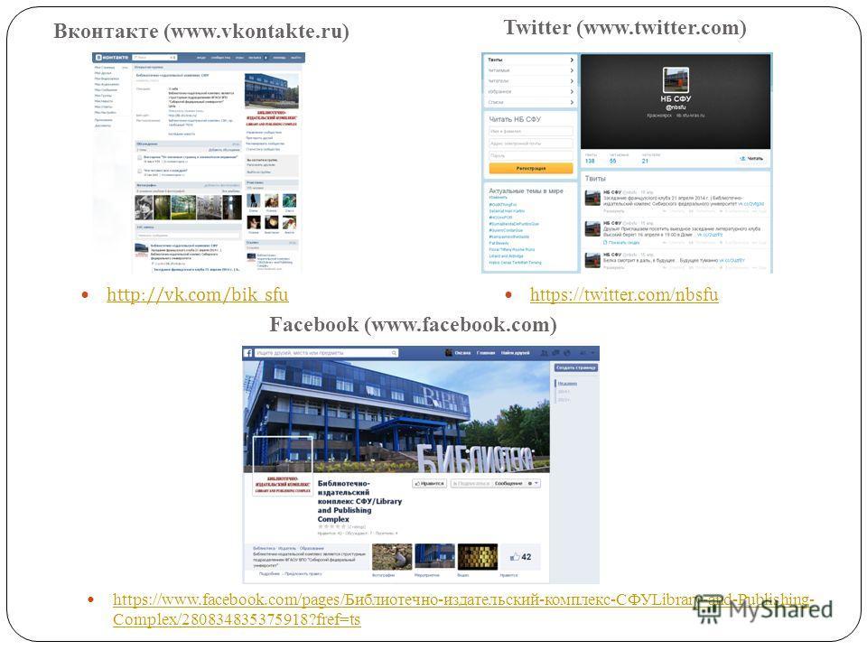 Вконтакте (www.vkontakte.ru) http://vk.com/bik_sfu Twitter (www.twitter.com) https://twitter.com/nbsfu Facebook (www.facebook.com) https://www.facebook.com/pages/Библиотечно-издательский-комплекс-СФУLibrary-and-Publishing- Complex/280834835375918?fre