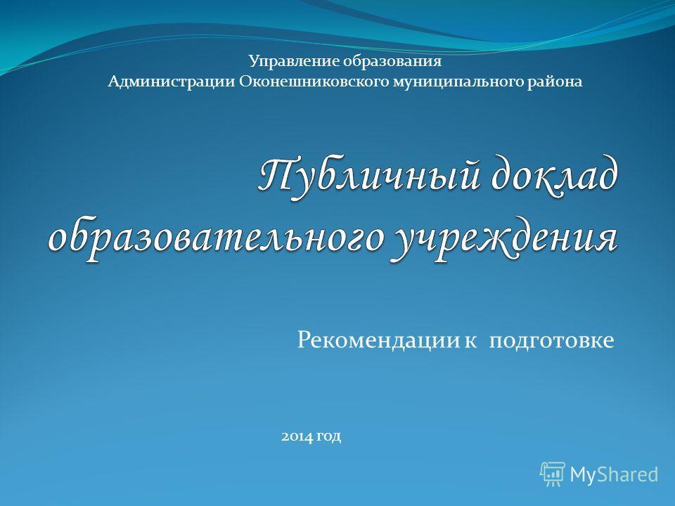 Рекомендации к подготовке Управление образования Администрации Оконешниковского муниципального района 2014 год