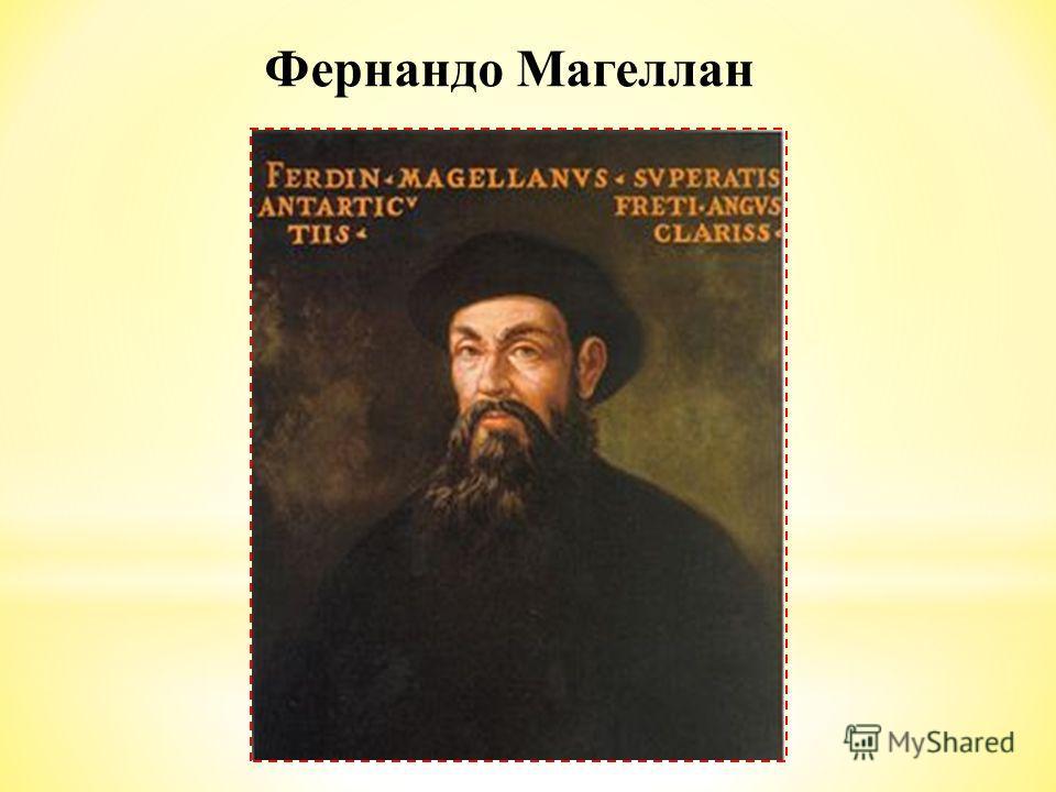 Фернандо Магеллан