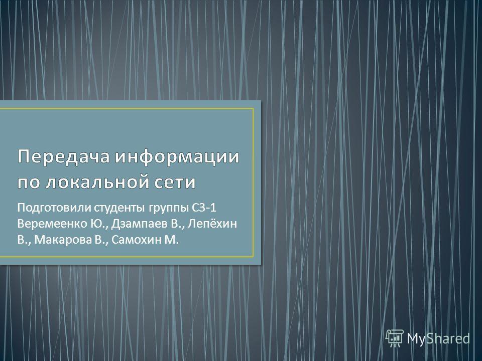 Подготовили студенты группы С 3-1 Веремеенко Ю., Дзампаев В., Лепёхин В., Макарова В., Самохин М.