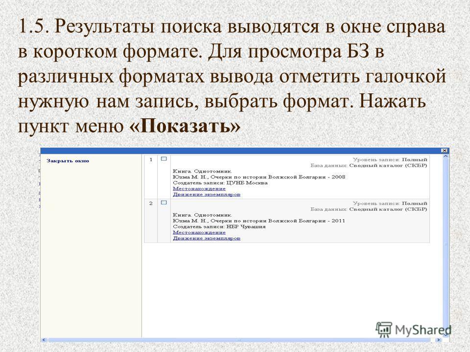 1.5. Результаты поиска выводятся в окне справа в коротком формате. Для просмотра БЗ в различных форматах вывода отметить галочкой нужную нам запись, выбрать формат. Нажать пункт меню «Показать»