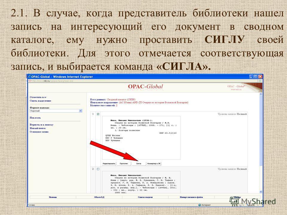 2.1. В случае, когда представитель библиотеки нашел запись на интересующий его документ в сводном каталоге, ему нужно проставить СИГЛУ своей библиотеки. Для этого отмечается соответствующая запись, и выбирается команда «СИГЛА».