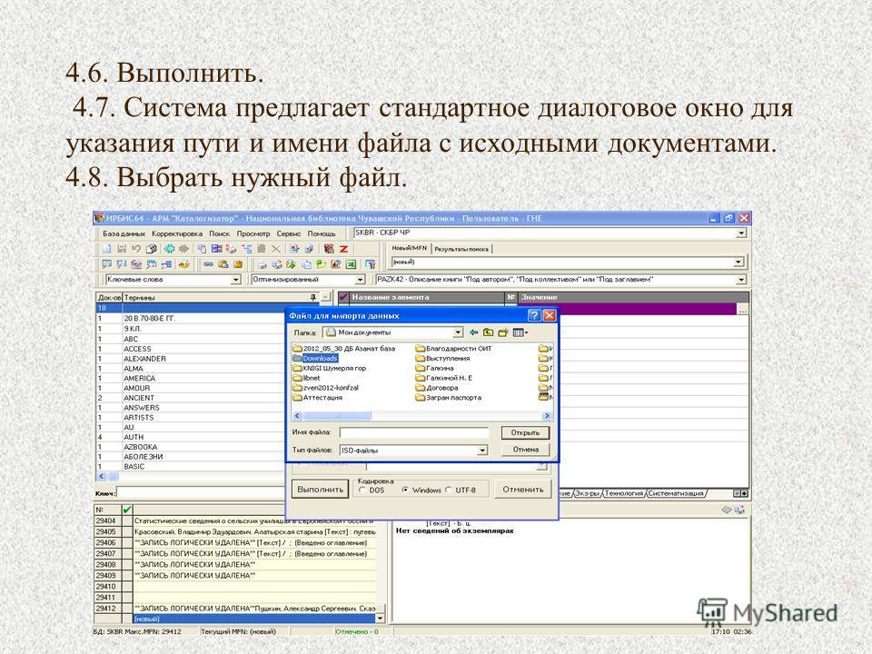 4.6. Выполнить. 4.7. Система предлагает стандартное диалоговое окно для указания пути и имени файла с исходными документами. 4.8. Выбрать нужный файл.