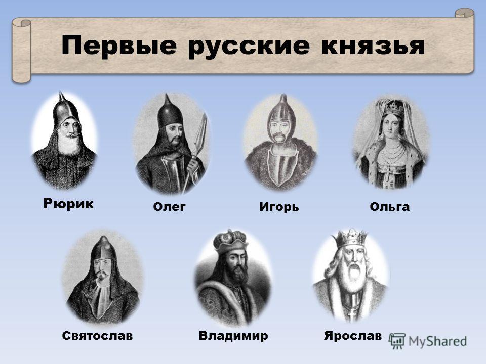 Первые русские князья Рюрик ОлегИгорьОльга СвятославВладимирЯрослав