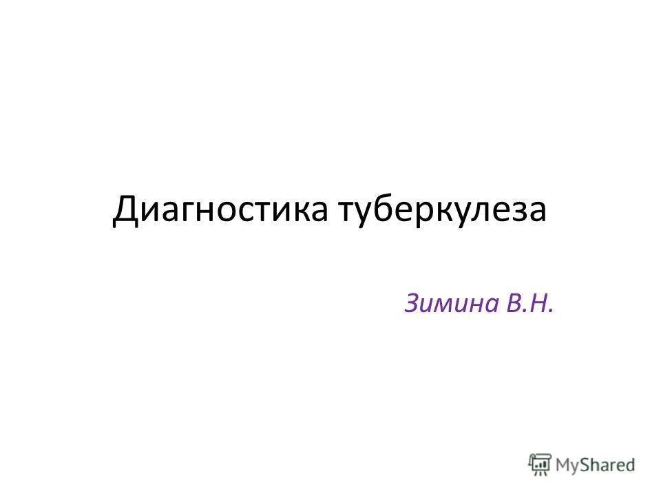 Диагностика туберкулеза Зимина В.Н.