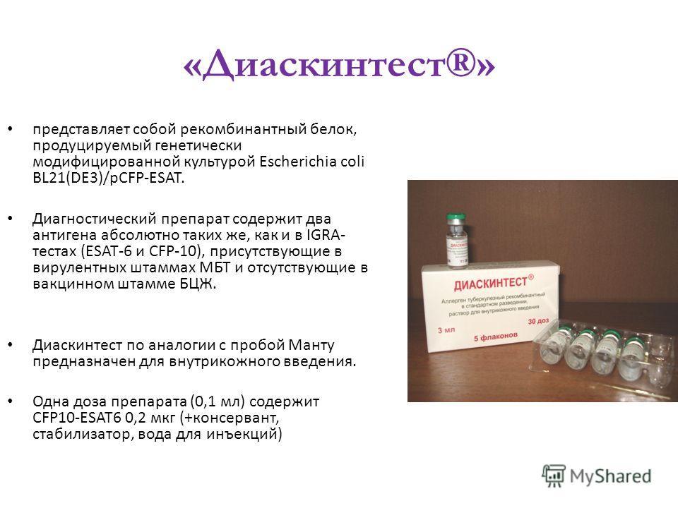 «Диаскинтест®» представляет собой рекомбинантный белок, продуцируемый генетически модифицированной культурой Escherichia coli BL21(DE3)/pCFP-ESAT. Диагностический препарат содержит два антигена абсолютно таких же, как и в IGRA- тестах (ESAT-6 и CFP-1