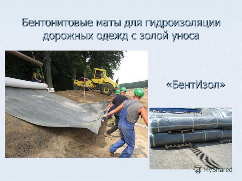 Бентонитовые маты для гидроизоляции дорожных одежд с золой уноса «БентИзол»