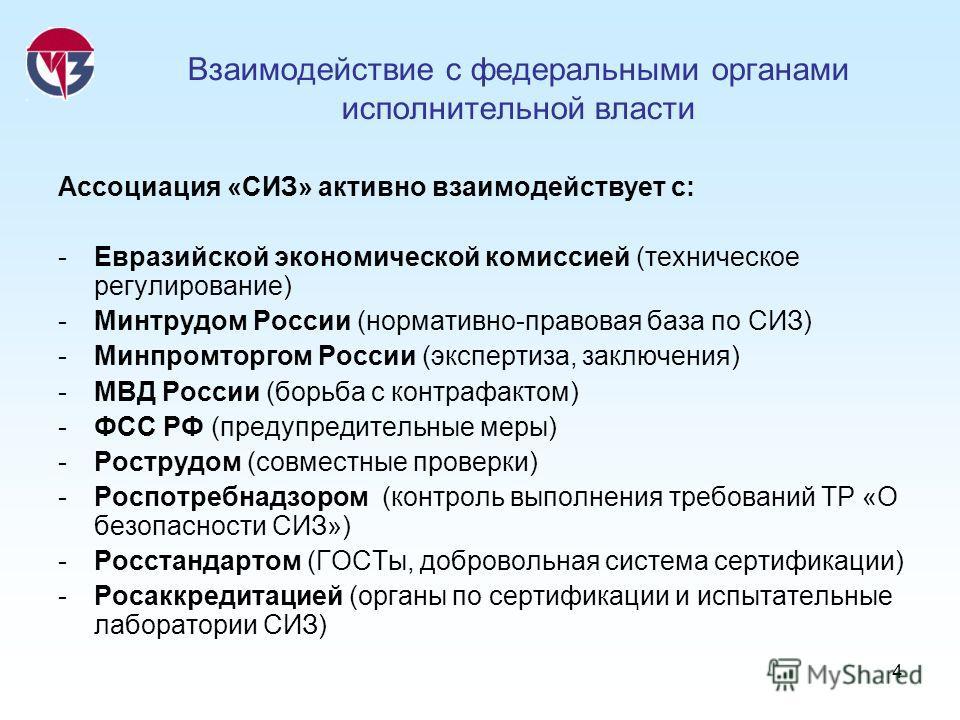 4 Взаимодействие с федеральными органами исполнительной власти Ассоциация «СИЗ» активно взаимодействует с: -Евразийской экономической комиссией (техническое регулирование) -Минтрудом России (нормативно-правовая база по СИЗ) -Минпромторгом России (экс