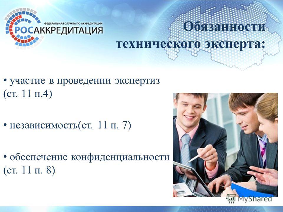 Обязанности технического эксперта: участие в проведении экспертиз (ст. 11 п.4) независимость(ст. 11 п. 7) обеспечение конфиденциальности (ст. 11 п. 8)