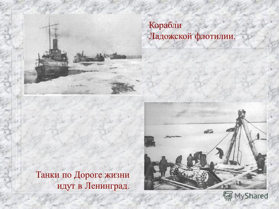 Корабли Ладожской флотилии. Танки по Дороге жизни идут в Ленинград.