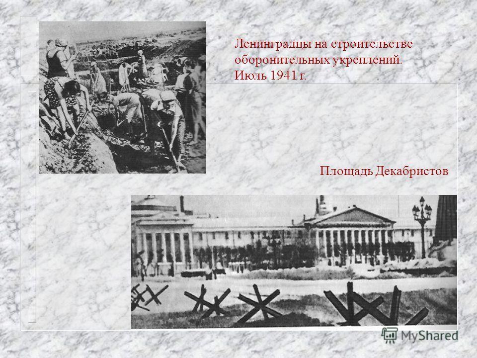 Ленинградцы на строительстве оборонительных укреплений. Июль 1941 г. Площадь Декабристов