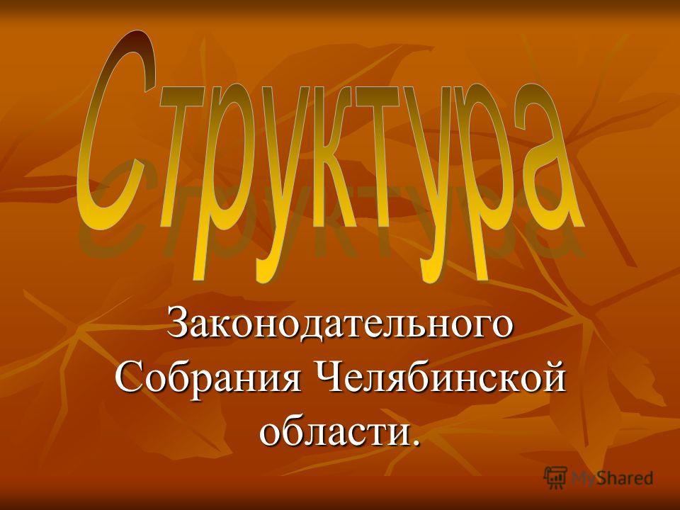 Законодательного Собрания Челябинской области.