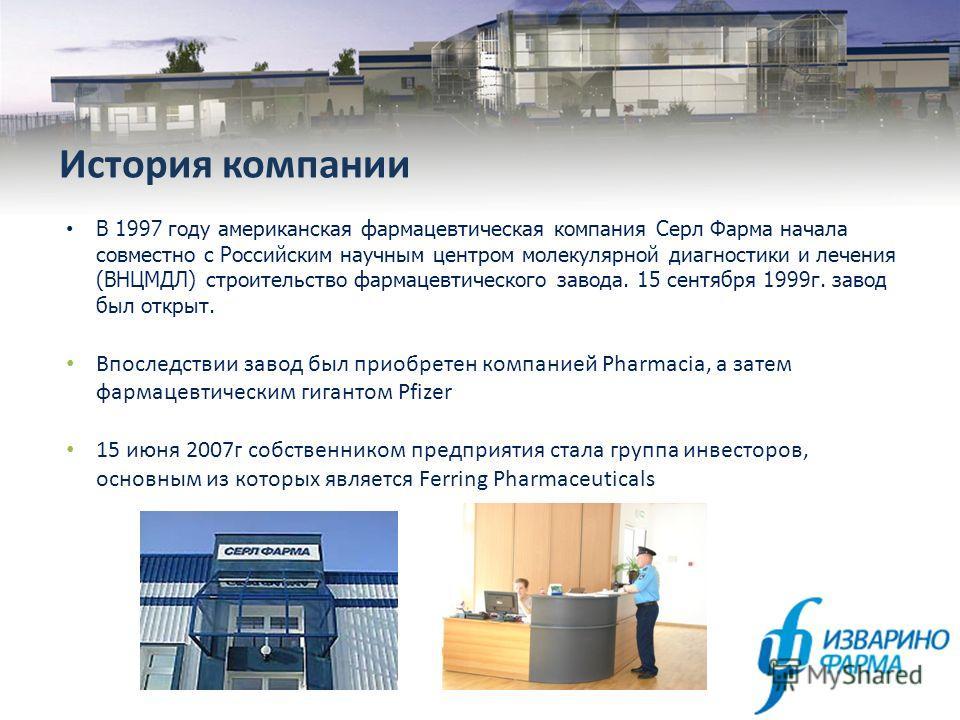 История компании В 1997 году американская фармацевтическая компания Серл Фарма начала совместно с Российским научным центром молекулярной диагностики и лечения (ВНЦМДЛ) строительство фармацевтического завода. 15 сентября 1999г. завод был открыт. Впос