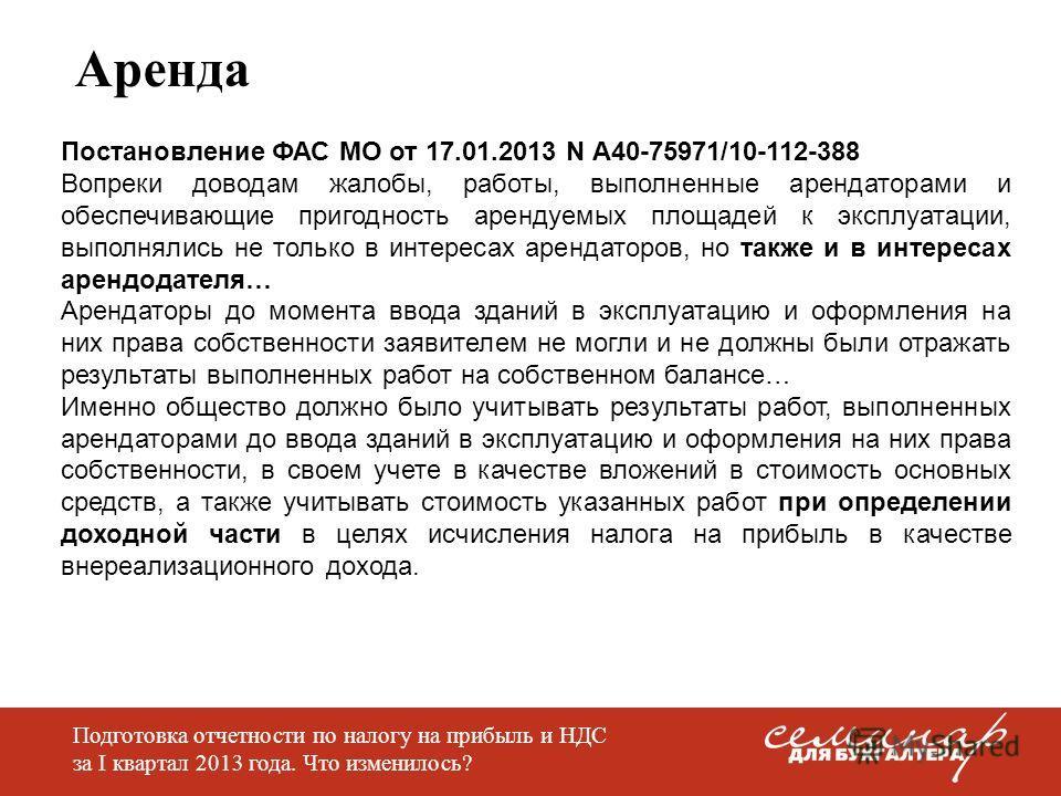 Постановление ФАС МО от 17.01.2013 N А40-75971/10-112-388 Вопреки доводам жалобы, работы, выполненные арендаторами и обеспечивающие пригодность арендуемых площадей к эксплуатации, выполнялись не только в интересах арендаторов, но также и в интересах