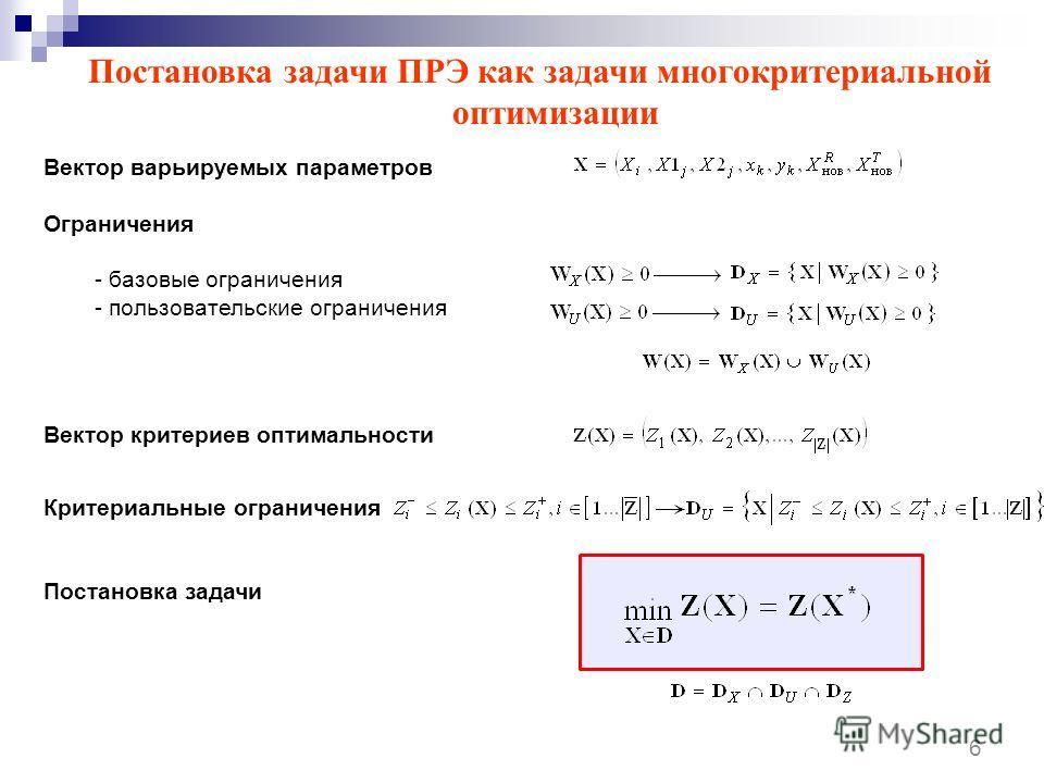 Вектор варьируемых параметров Ограничения - базовые ограничения - пользовательские ограничения Вектор критериев оптимальности Критериальные ограничения Постановка задачи 6 Постановка задачи ПРЭ как задачи многокритериальной оптимизации