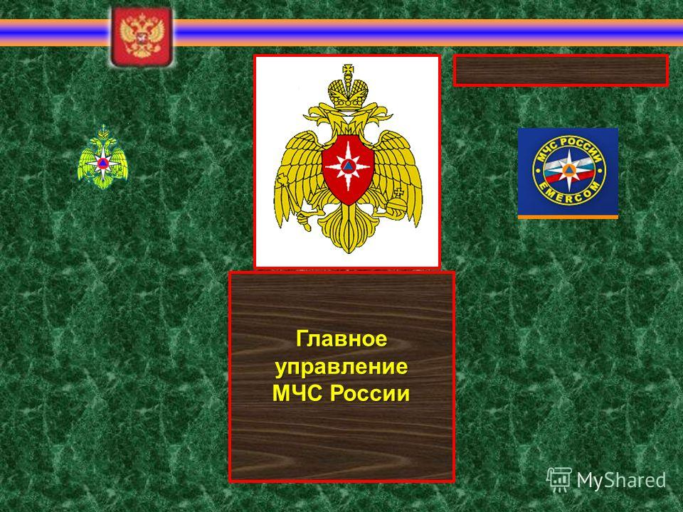 Главное управление МЧС России