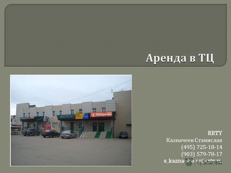 RRTY Казначеев Станислав (495) 725-18-14 (903) 579-78-17 s_kaznacheev@rrty.ru