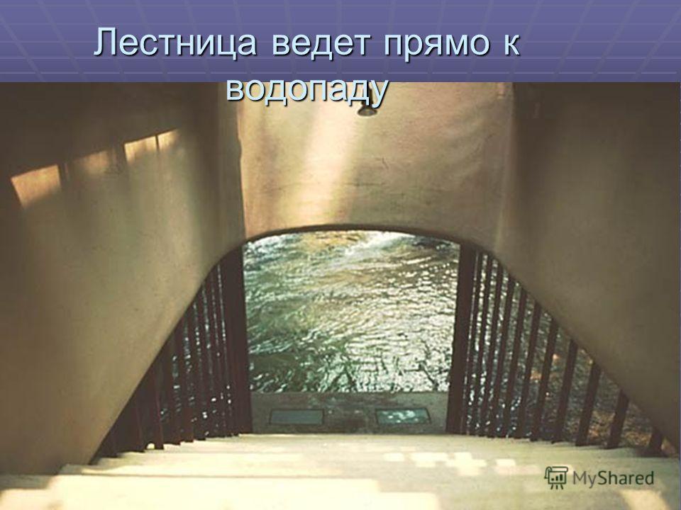 Лестница ведет прямо к водопаду
