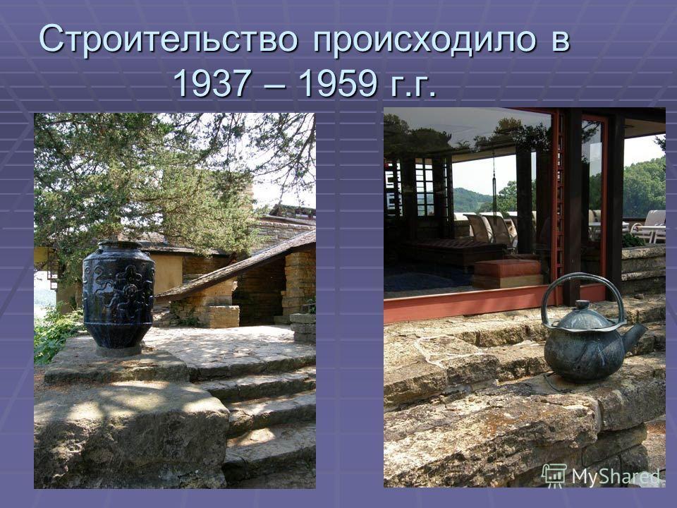Строительство происходило в 1937 – 1959 г.г.
