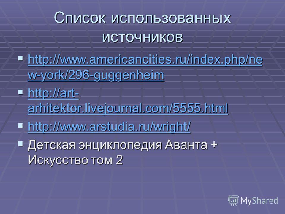 Список использованных источников http://www.americancities.ru/index.php/ne w-york/296-guggenheim http://www.americancities.ru/index.php/ne w-york/296-guggenheim http://www.americancities.ru/index.php/ne w-york/296-guggenheim http://www.americancities