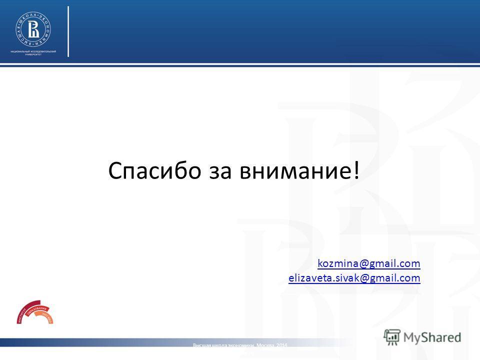 Спасибо за внимание! Высшая школа экономики, Москва, 2014 www.hse.ru kozmina@gmail.com elizaveta.sivak@gmail.com