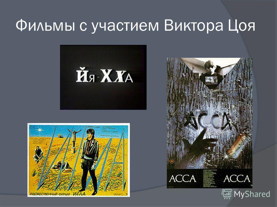 Фильмы с участием Виктора Цоя