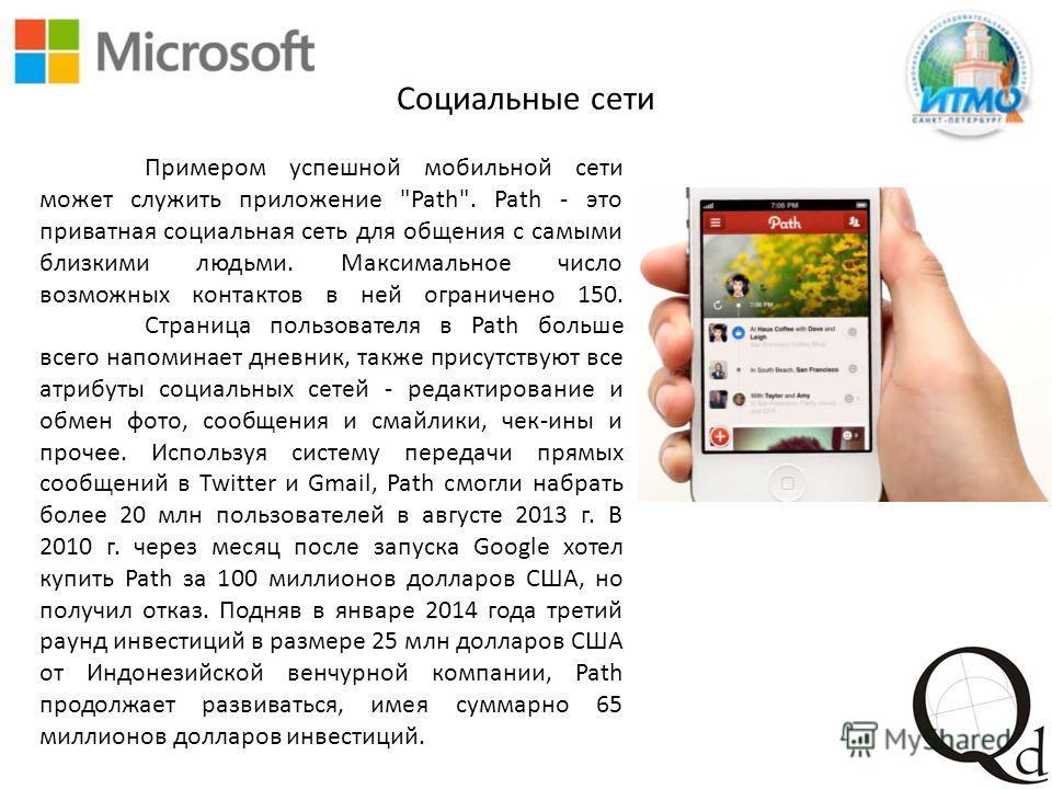 Примером успешной мобильной сети может служить приложение
