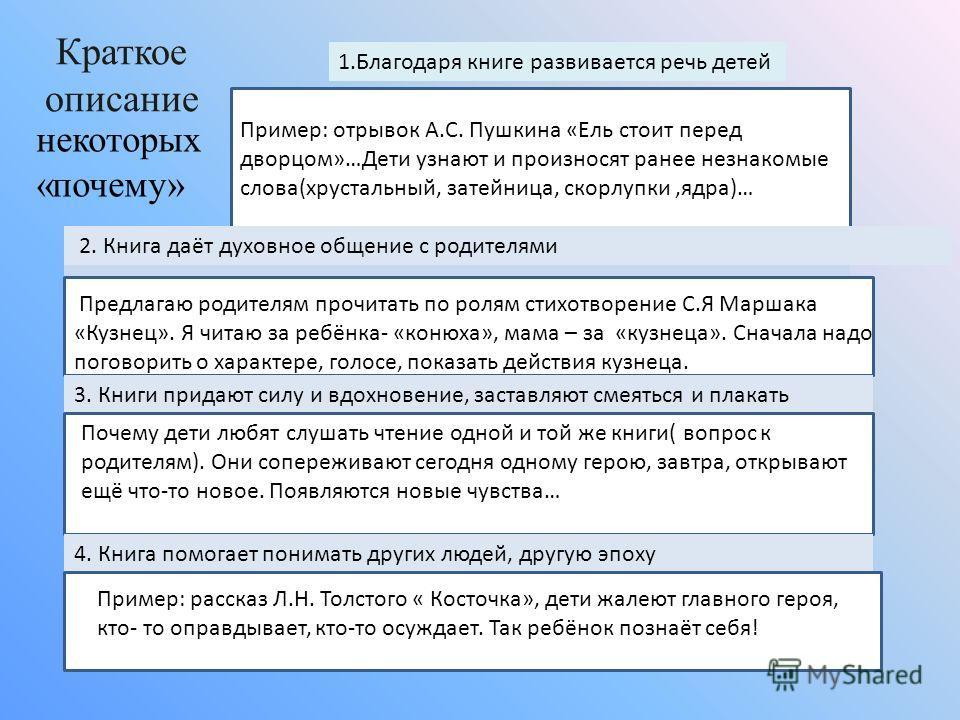 Краткое описание 1.Благодаря книге развивается речь детей Пример: отрывок А.С. Пушкина «Ель стоит перед дворцом»…Дети узнают и произносят ранее незнакомые слова(хрустальный, затейница, скорлупки,ядра)… некоторых «почему» 2. Книга даёт духовное общени
