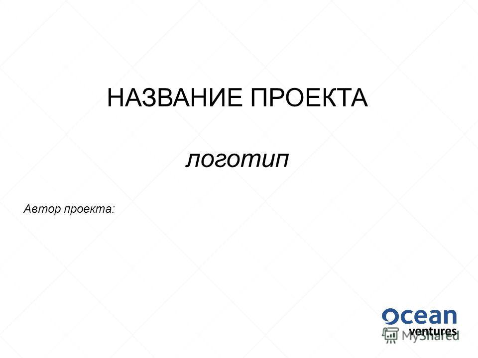 НАЗВАНИЕ ПРОЕКТА логотип Автор проекта: