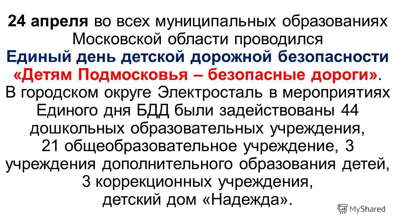 24 апреля во всех муниципальных образованиях Московской области проводился Единый день детской дорожной безопасности «Детям Подмосковья – безопасные дороги». В городском округе Электросталь в мероприятиях Единого дня БДД были задействованы 44 дошколь