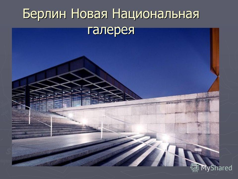 Берлин Новая Национальная галерея