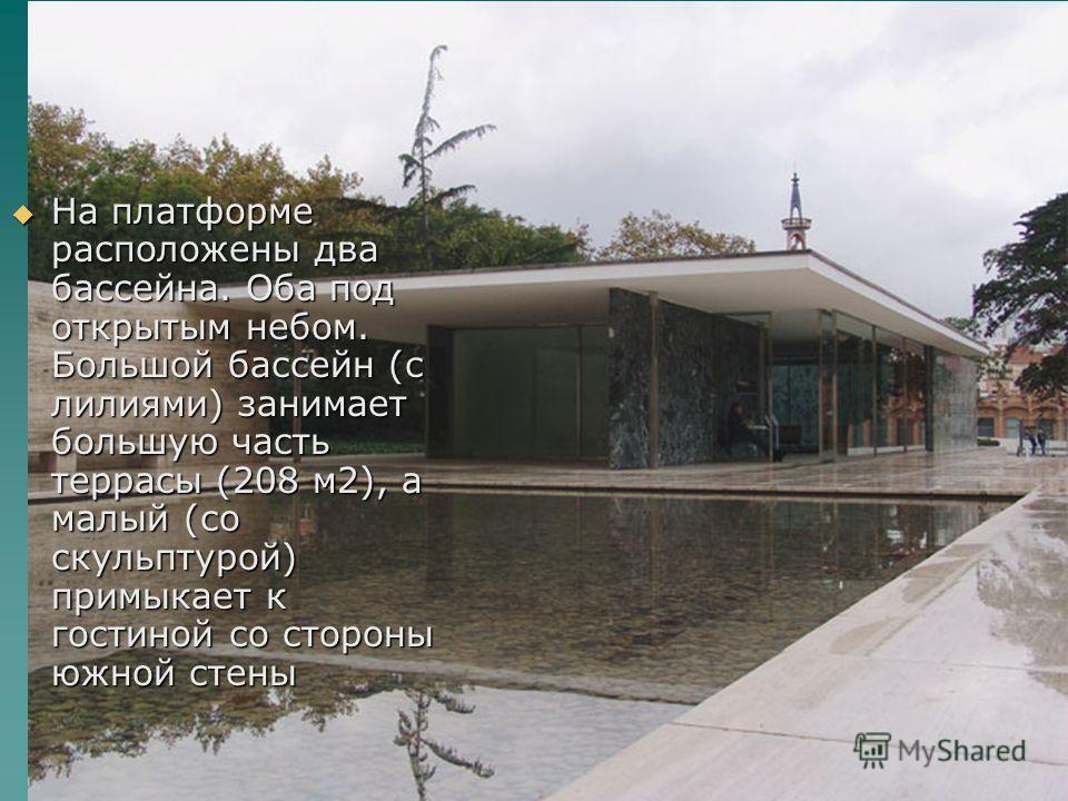 На платформе расположены два бассейна. Оба под открытым небом. Большой бассейн (с лилиями) занимает большую часть террасы (208 м2), а малый (со скульптурой) примыкает к гостиной со стороны южной стены На платформе расположены два бассейна. Оба под от