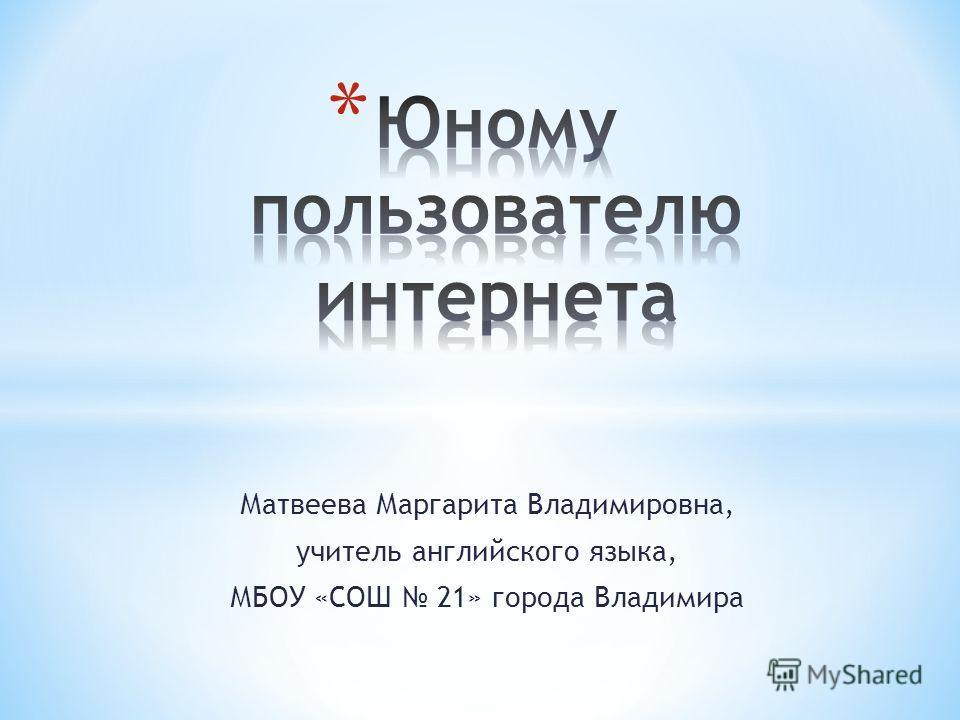 Матвеева Маргарита Владимировна, учитель английского языка, МБОУ «СОШ 21» города Владимира