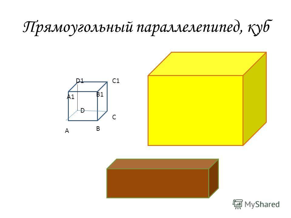 А В С D А1 В1 С1D1 Прямоугольный параллелепипед, куб