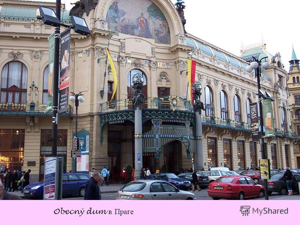 Obecný dum в Праге