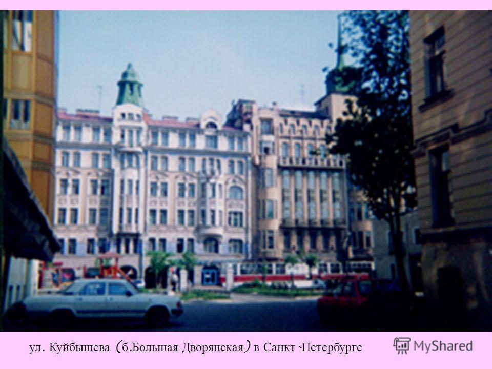 ул. Куйбышева ( б. Большая Дворянская ) в Санкт - Петербурге