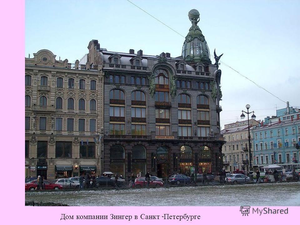 Дом компании Зингер в Санкт - Петербурге