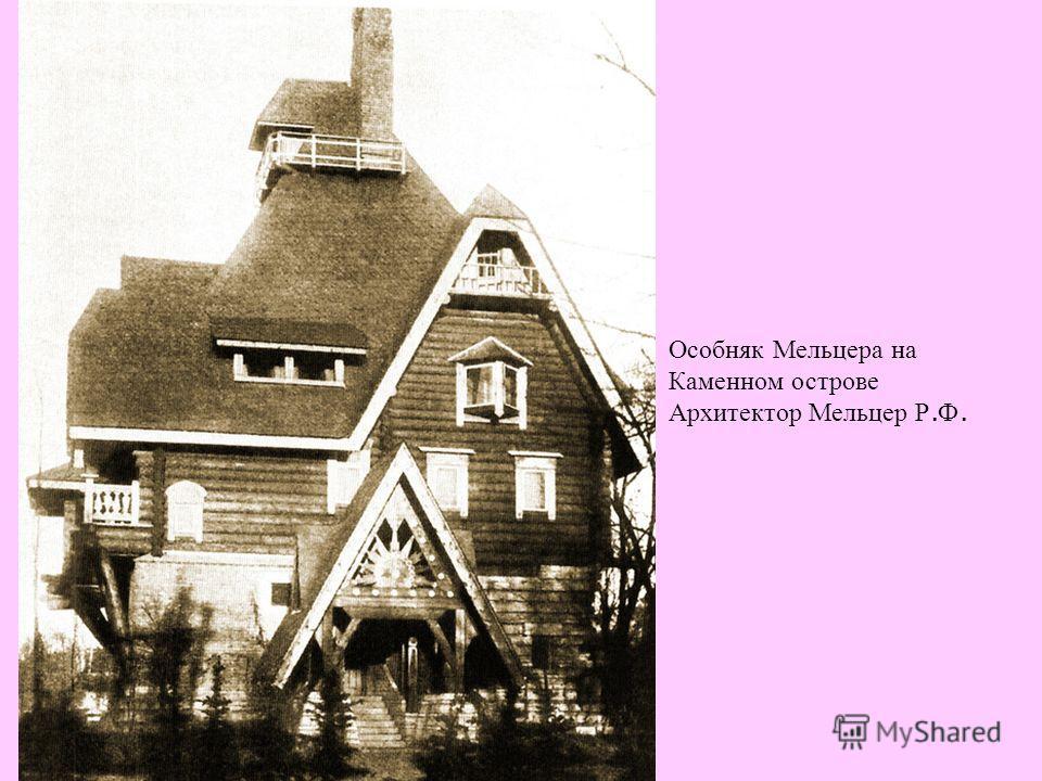 Особняк Мельцера на Каменном острове Архитектор Мельцер Р. Ф.