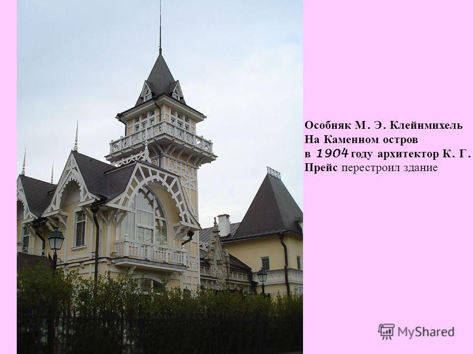 Особняк М. Э. Клейнмихель На Каменном остров в 1904 году архитектор К. Г. Прейс перестроил здание