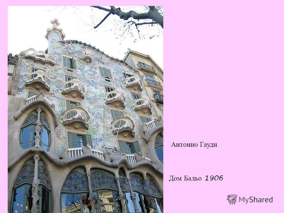 Дом Бальо 1906 Антонио Гауди