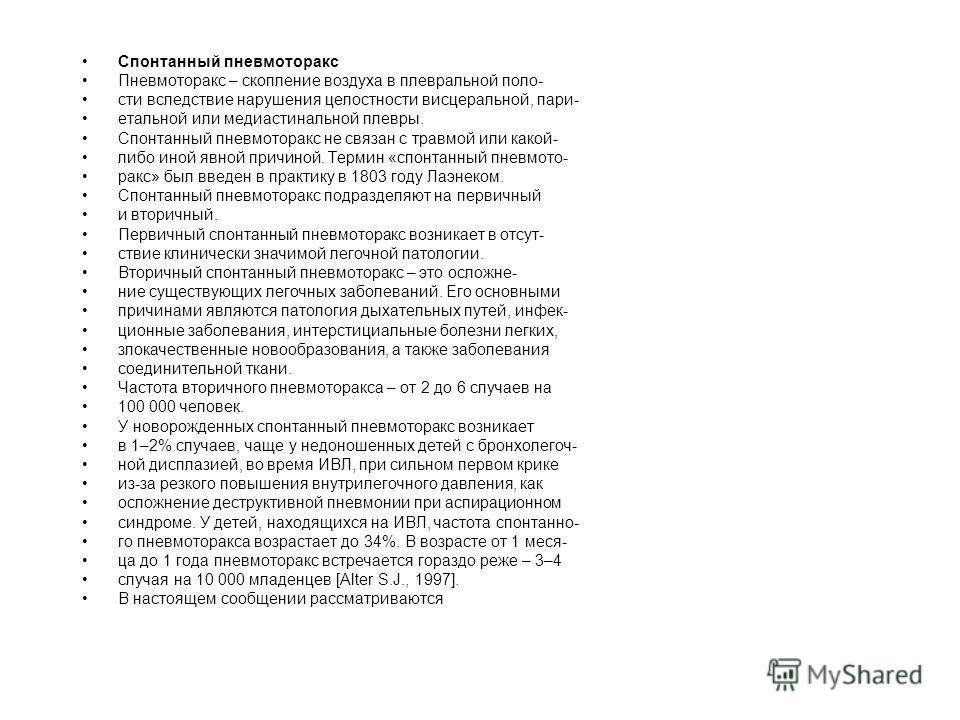 Спонтанный пневмоторакс Пневмоторакс – скопление воздуха в плевральной поло- сти вследствие нарушения целостности висцеральной, пари- етальной или медиастинальной плевры. Спонтанный пневмоторакс не связан с травмой или какой- либо иной явной причиной