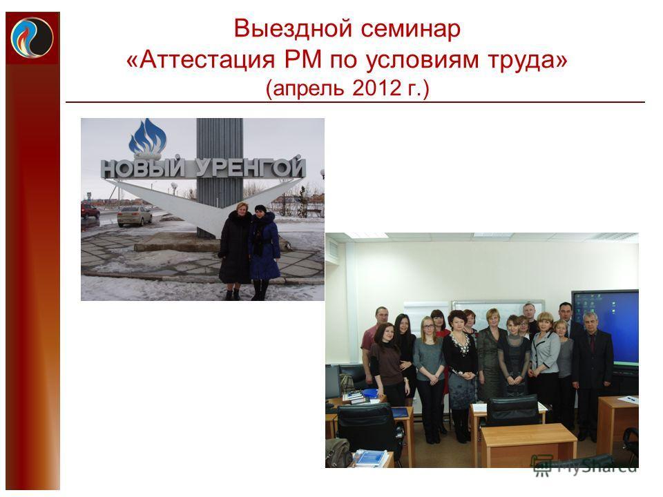 Выездной семинар «Аттестация РМ по условиям труда» (апрель 2012 г.) 15