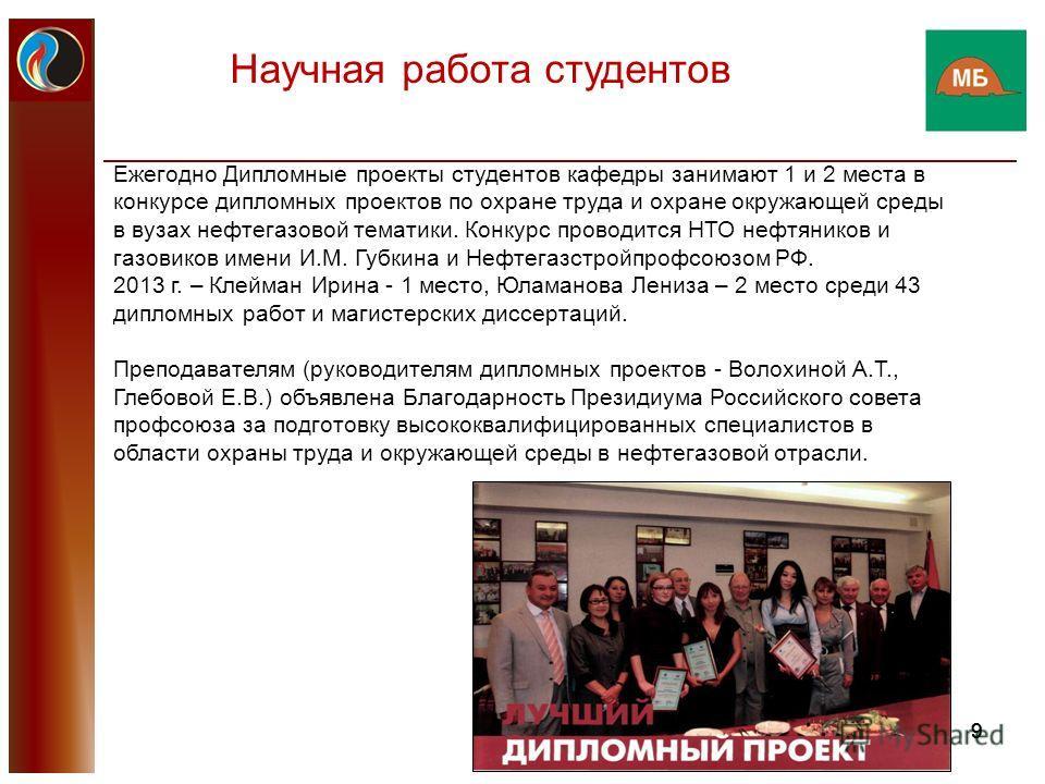 Презентация на тему Опыт подготовки специалистов по охране труда  9 99 Научная работа студентов Ежегодно Дипломные