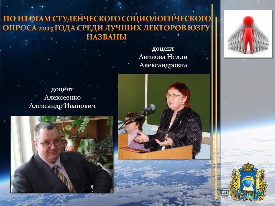 доцент Авилова Нелли Александровна доцент Алексеенко Александр Иванович